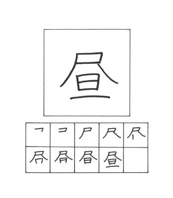 kanji siang