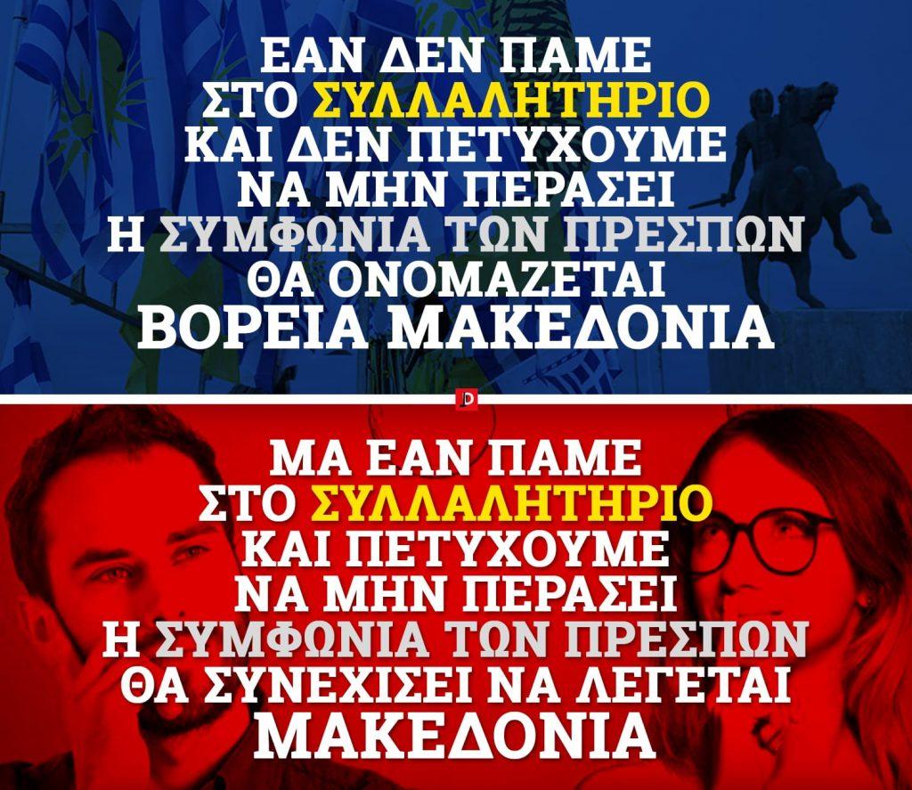 Μακεδονικά διλήμματα για το συλλαλητήριο