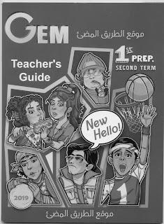 حمل كراسة إجابات كتاب الشرح جيم Gem أولى اعدادى الترم الثانى, نسخة 2019