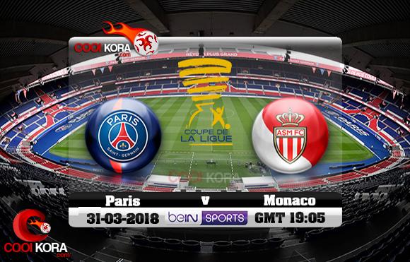 مشاهدة مباراة باريس سان جيرمان وموناكو اليوم 31-3-2018 في نهائي كأس الرابطة الفرنسية