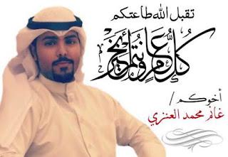 تهنئة بعيد الفطر | دار مناسبات نهنيكم | الكويتية للعطلات CmrmxtwVUAAib5P
