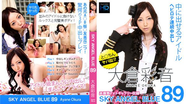 UNCENSORED XXX-AV 22907 スカイエンジェルブルー Vol.89 Part1 大倉彩音, AV uncensored