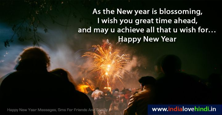 happy new year messages sms for friends and family