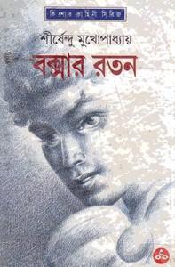 shirshendu mukhopadhyay adbhuture series pdf