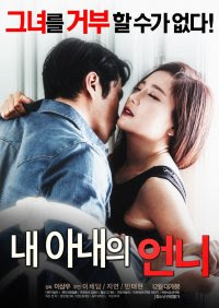 Nonton Movie Online My Wife's Sister (2016)