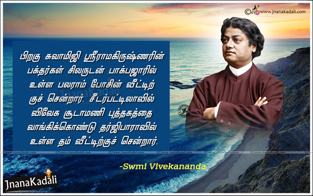 swami vivekananda about youth in tamil Nellai kannan 's best tamil speech about swami vivekananda and his principles nellai kannan 's best motivational tamil speech about vivekananda.