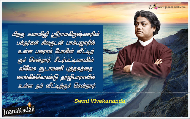vivekananda quotes about youth, life motivational sayings of swami vivekananda in Tamil