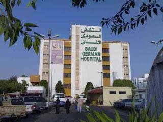 دليلك /  هواتف المستشفيات الحكومية والخاصة في جدة
