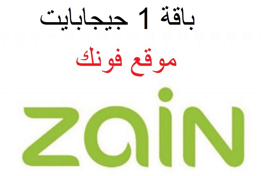 طريقة الإشتراك فى باقة سبيد 4G بسعة 1 جيجا من زين السعودية 2020