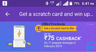 Phonepe February month 0 To 75 Cashback Offer