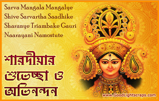 happy navratri wishes in bengali