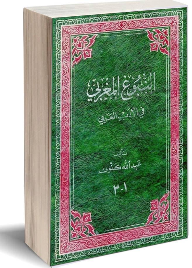 تحميل كتاب النبوغ المغربي لعبد الله كنون pdf