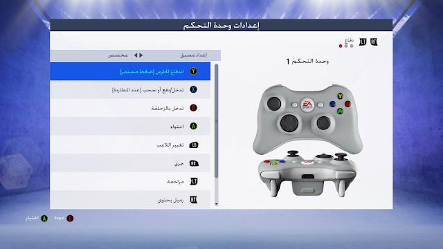 تحميل لعبة Fifa 19-CPY مجانا كاملة للكمبيوتر