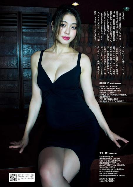 大川藍 Okawa Ai Weekly Playboy 2017 No 3-4 Photos