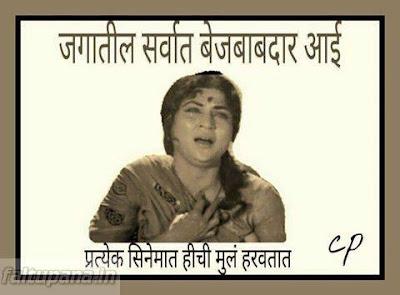 Marathi Jokes Image मराठी विनोद