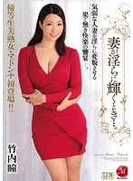 (Chinese-sub) JUY-363 優等生美熟女・マドンナ初登