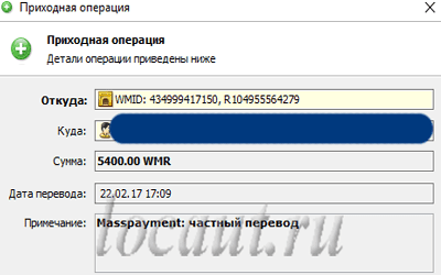 5 400 рублей