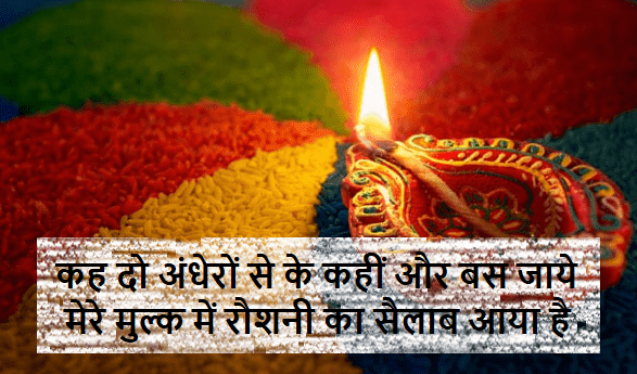 diwali shayari wishes in hindi