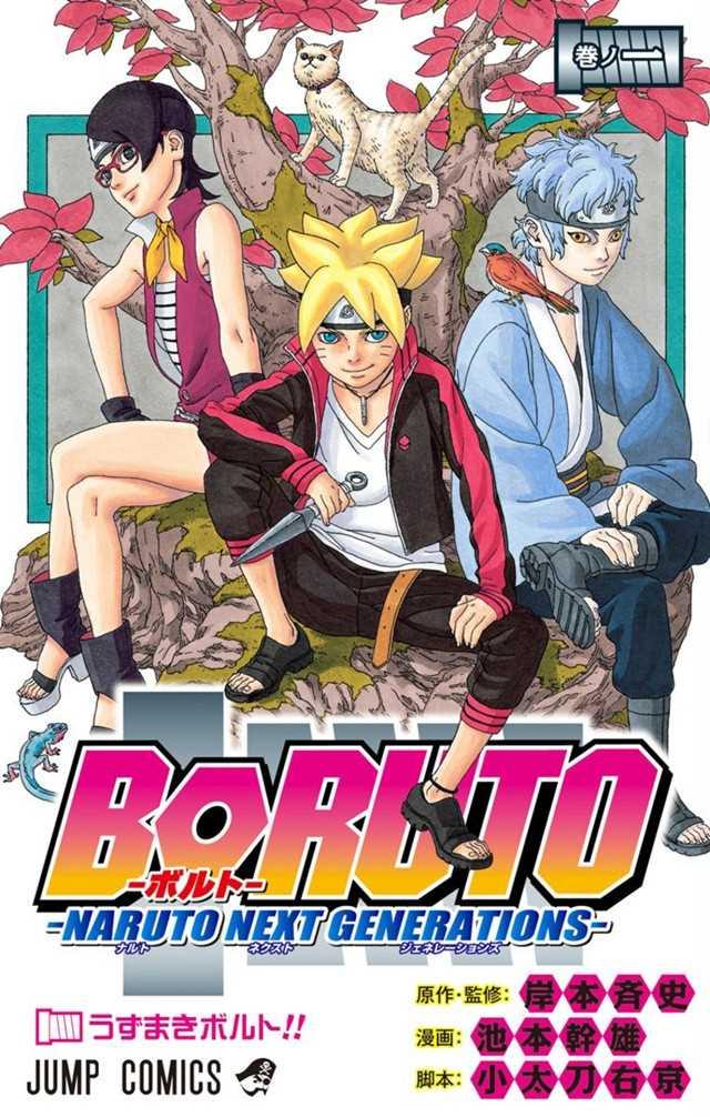 أوفا بوروتو Boruto Jump Festa 2016 مترجمة
