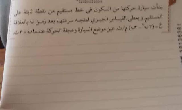 امتحان الديناميكا للثانوية العامة دور أول 2018