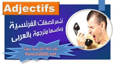 Adjectifs أشهر الصفات الفرنسية  وعكسها مترجمة بالعربى