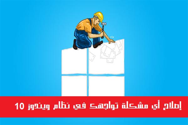 أدوات مجانية لإصلاح أي مشكلة تواجهك في نظام Windows 10 بشتى انواعها و برنقرة زر واحدة