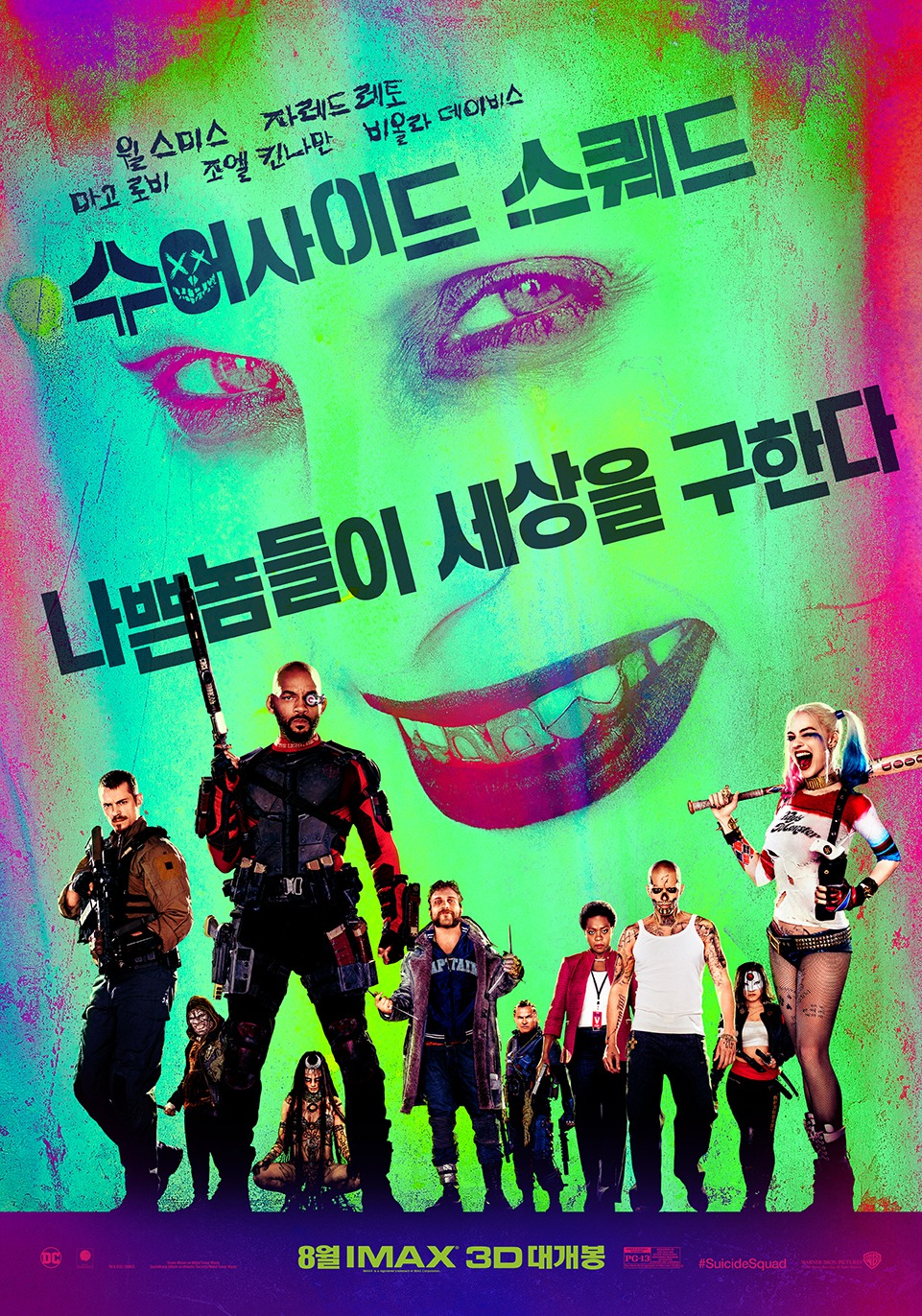 Nuevo póster internacional de 'Escuadrón Suicida' ('Suicide Squad')