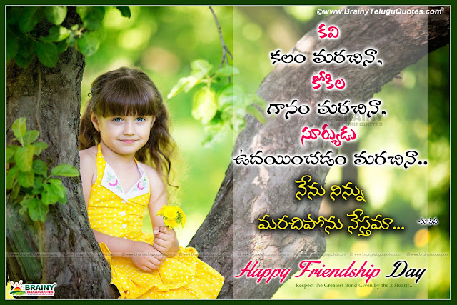 Telugu Friendshipday Quotes, Friendshipday Thoughts in Telugu, Best Friendshipday Thoughts and Sayings in Telugu, Telugu Friendship Quotes image,Telugu Friendshipday HD Wall papers,Telugu Friendship Sayings Quotes, Telugu Friendshipday motivation Quotes, Telugu Friendship Inspiration Quotes, Telugu Friendshipday Quotes and Sayings, Telugu Friendshipday Quotes and Thoughts,Best Telugu Friendship Quotes, Top Telugu Friendship Quotes and more available here.