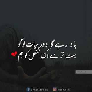 very sad heart touching urdu poetry image