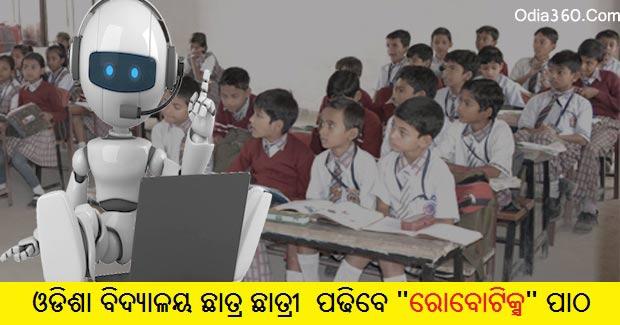 Odisha Introduce Robotics education in schools Soon