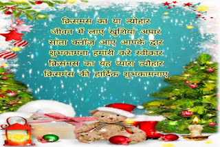 Happy Christmas Shayari SMS Wishes Messages Quotes 2018 Status