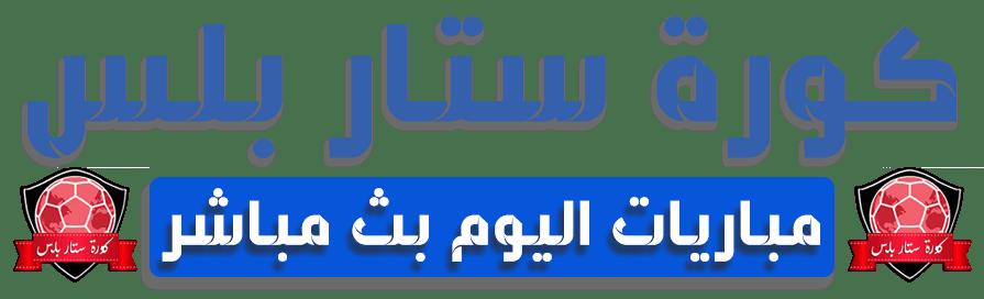 نتيجة مباراة الأهلي والزمالك اليوم 24 02 2020 في الدوري المصري