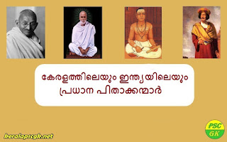 Famous Fathers of Kerala and India PSC General Knowledge