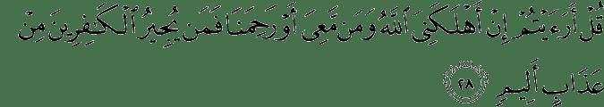 Surat Al-Mulk Ayat 28