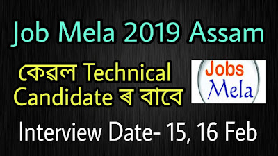 Job Mela 2019 By Govt. Of Assam For Technical Candidates Only 15th To 16 Feb 2019