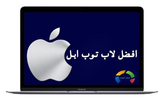 اسعار لاب توب ابل فى السعودية 2021