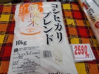 コストコアウトレット、無洗米コシヒカリ10キロ2590円