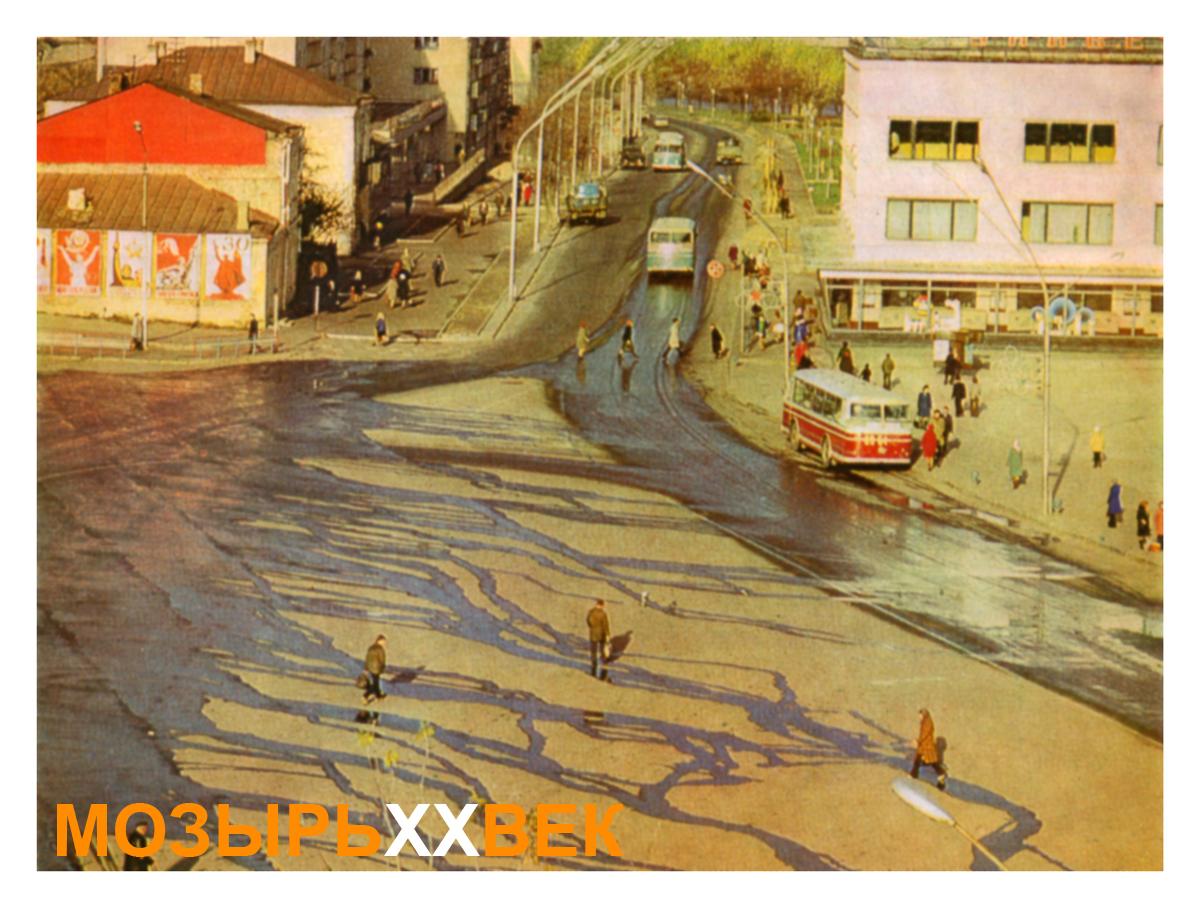 Фото старого города мозыря 7