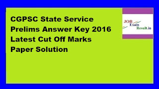 CGPSC State Service Prelims Answer Key 2016 Latest Cut Off Marks Paper Solution