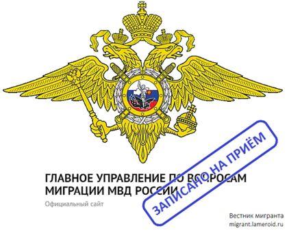 Как записаться на приём на официальном сайте ГУВМ МВД РФ