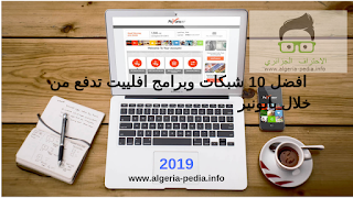 افضل 10 شبكات وبرامج افلييت affiliate تدفع من خلال Payoneer, الحصول على ماستر كارد في الجزائر, مسابقات ربح حقيقية, شحن بطاقة بايونير عن طريق ccp, الربح من الانترنت مجانا,  افضل موقع اختصار الروابط 2018, قوالب بلوجر 2018 , قوالب بلوجر 2017,  payoneer affiliate commission,  affiliate programs that pay via payoneer,  payoneer affiliate $25,  payoneer money transfer,  payoneer affiliate program,  payoneer affiliate program review,  how to withdraw money from amazon affiliate,  amazon affiliate banned states 2018,  online earning with payoneer,  payoneer affiliate review,  share payoneer affiliates com отзывы,  companies paying with payoneer,  payoneer banners,  survey sites that pay through payoneer,  online jobs that pays through payoneer,  sites that pay with payoneer,  get paid via payoneer,  online typing jobs that pay through payoneer,  payoneer partners,  how to get free money on payoneer,  payoneer order card,  how to receive money through payoneer,  payoneer card fees,  payoneer to payoneer transfer time,  payoneer wiki,  payoneer mastercard,  payoneer to payoneer transfer fee,  payoneer philippines,  payoneer withdraw to bank account fees,  payoneer referral,  amazon affiliate commission,  amazon affiliate illinois,  how to get paid from amazon affiliate,  amazon affiliate pakistan,  how to start affiliate marketing with amazon,  amazon affiliate arkansas,  amazon affiliate louisiana,  amazon affiliate missouri,  amazon affiliate banned states 2017,  amazon affiliate requirements,  amazon associate vs. amazon affiliate,  amazon associates acceptance,  amazon affiliate stores,  amazon affiliate america,
