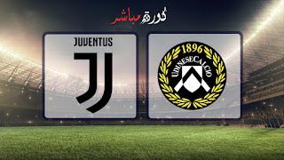 مشاهدة مباراة يوفنتوس وأودينيزي بث مباشر 08-03-2019 الدوري الايطالي