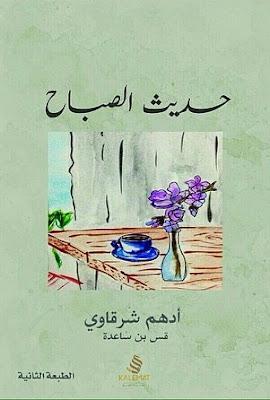 كتاب حديث الصباح لأدهم شرقاوي