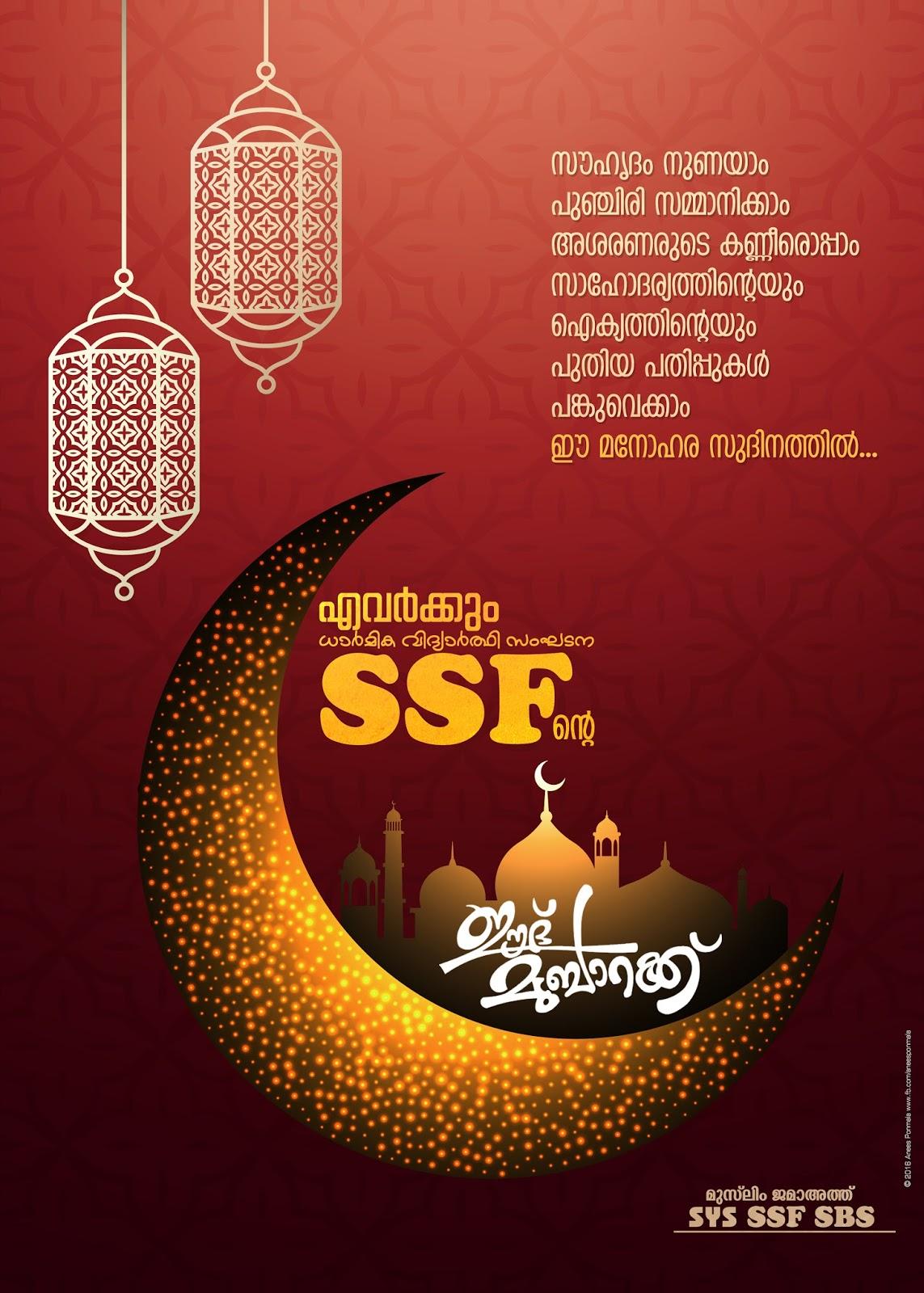 Eid mubarak 2016 malayalam anees ponmala eid mubarak 2016 malayalam m4hsunfo