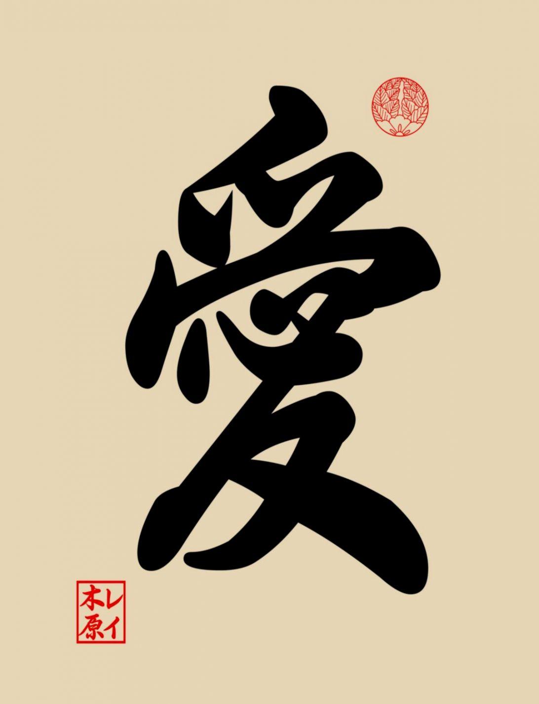 C1e6441119 Super Cheap Sells 100 Beautiful Chinese Japanese Kanji