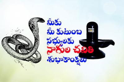 Happy Nagula Chavithi Quotes Greetings Wishes in Telugu