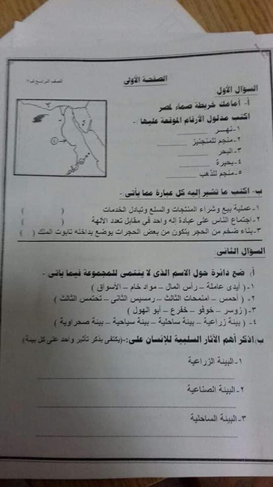 تحميل امتحان الدراسات الأجتماعية الترم الثاني 2019 محافظة بورسعيد