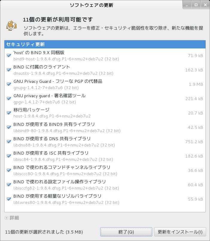 電算機孝行: Debian Wheezy で BIND のアップデート