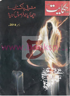 Hikayat Magazine December 2014 Read Online