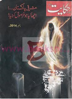 Hikayat Magazine December 2014 Read Online